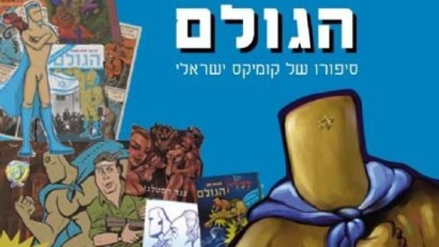 סיפורו של קומיקס ישראל - אלי אשד