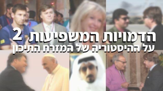הדמויות המשפיעות על ההסטוריה של המזרח התיכון - חלק ב'
