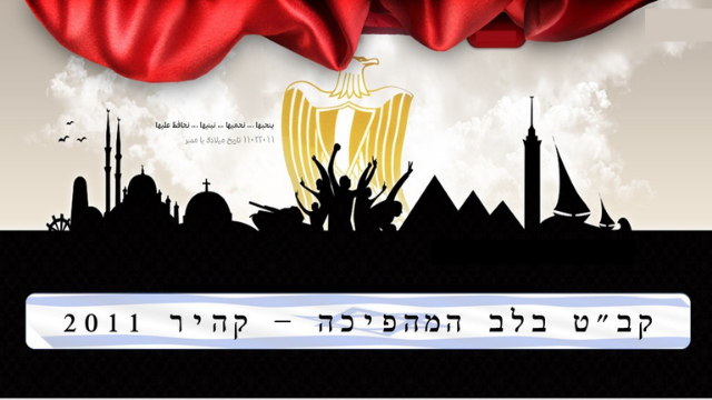 """קב""""ט בלב המהפכה - חלק ב': מצור על השגרירות הישראלית במצרים"""