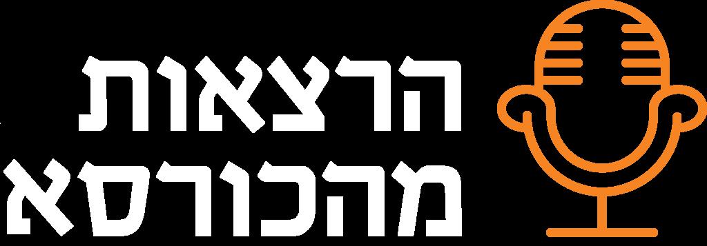 לוגו לבן שקוף ללא סלוגן